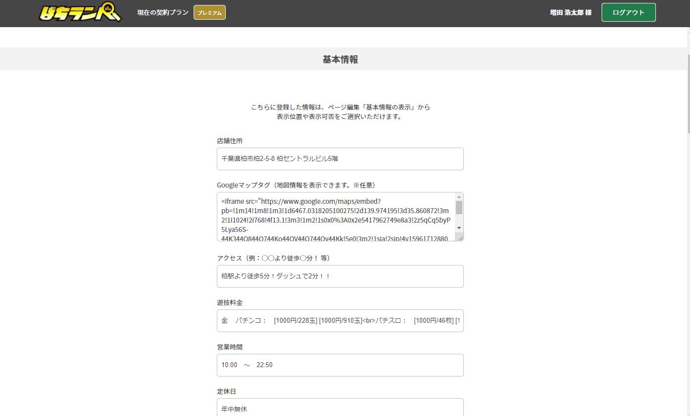 ぱちランペでの店舗情報の記載場所