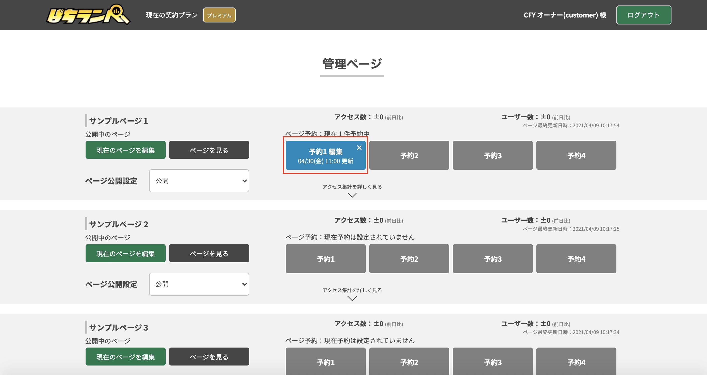 管理ページの水色の「予約」ボタンをクリックすると予約内容を編集できます。