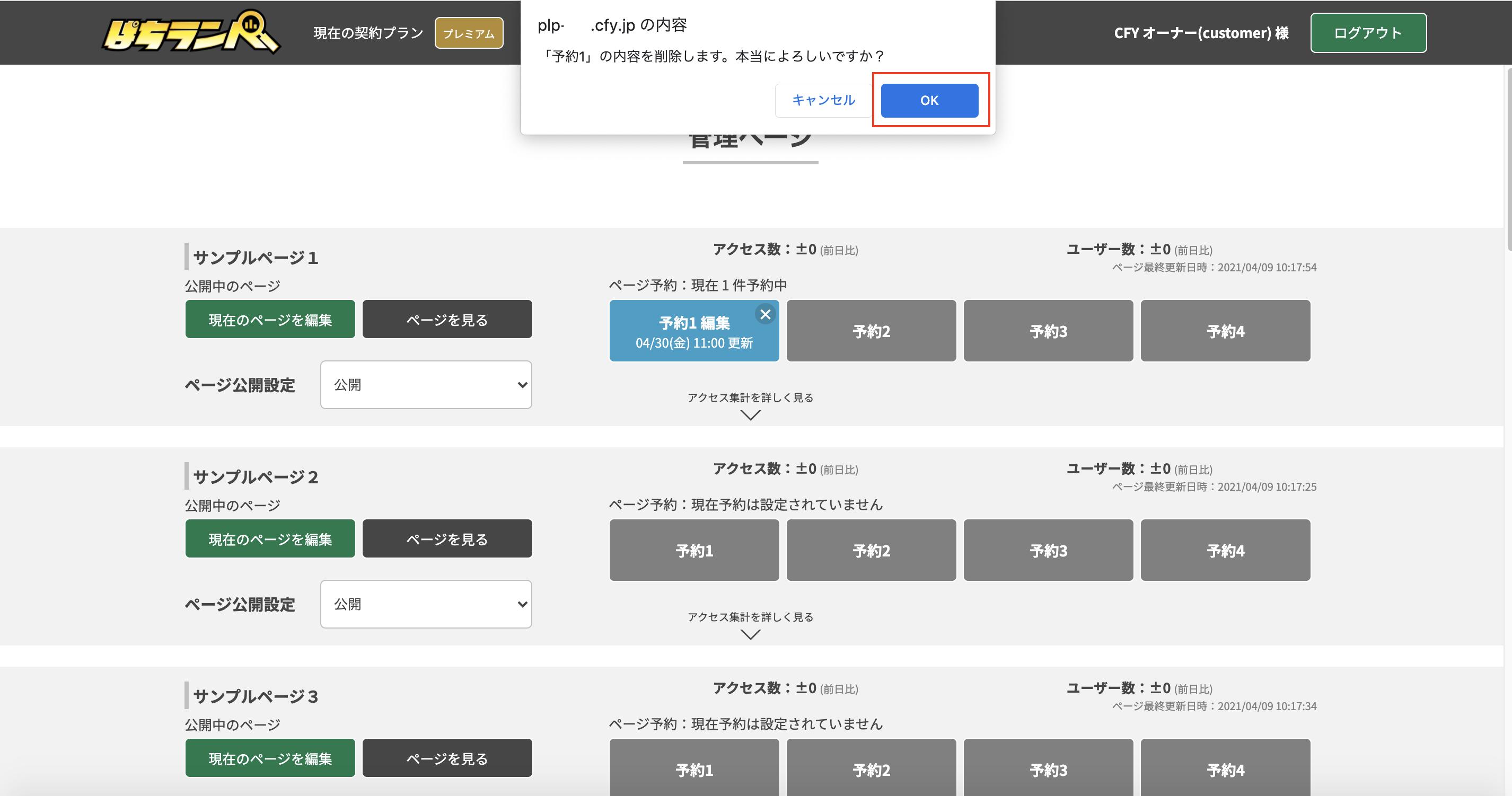 「OK」をクリックすると、予約ページが削除され灰色の「予約」ボタンに変化します。